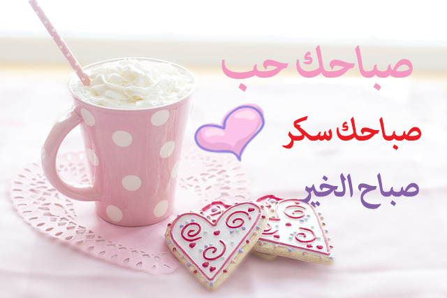 بالصور صور حب صباح الخير , الخير والحب لاهل الخير 3906 7