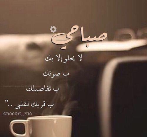 بالصور صور حب صباح الخير , الخير والحب لاهل الخير 3906