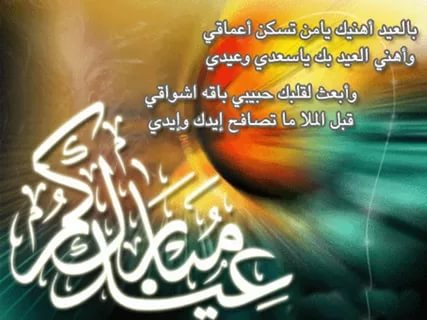 بالصور صور عن عيد الفطر , تهاني عيد الفطر جديدة 3907 1
