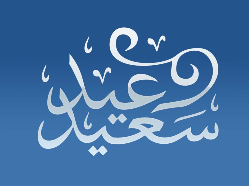 بالصور صور عن عيد الفطر , تهاني عيد الفطر جديدة 3907 10