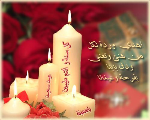 بالصور صور عن عيد الفطر , تهاني عيد الفطر جديدة 3907 11