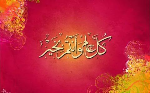 بالصور صور عن عيد الفطر , تهاني عيد الفطر جديدة 3907 12