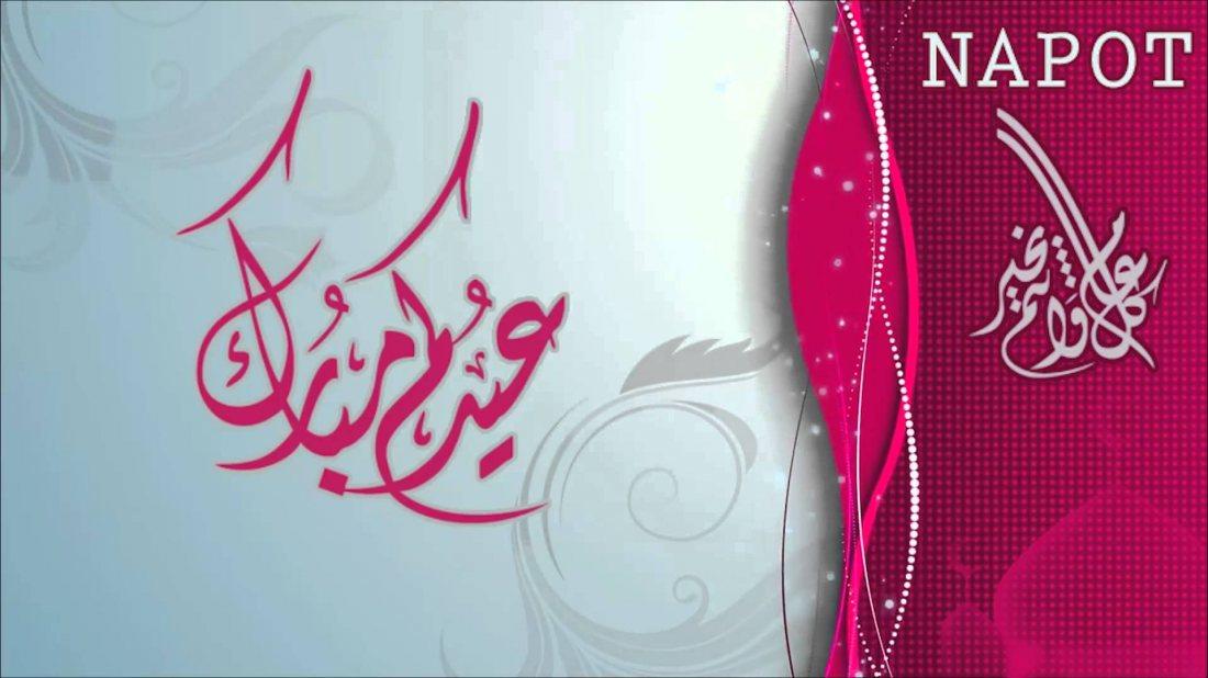 بالصور صور عن عيد الفطر , تهاني عيد الفطر جديدة 3907 13