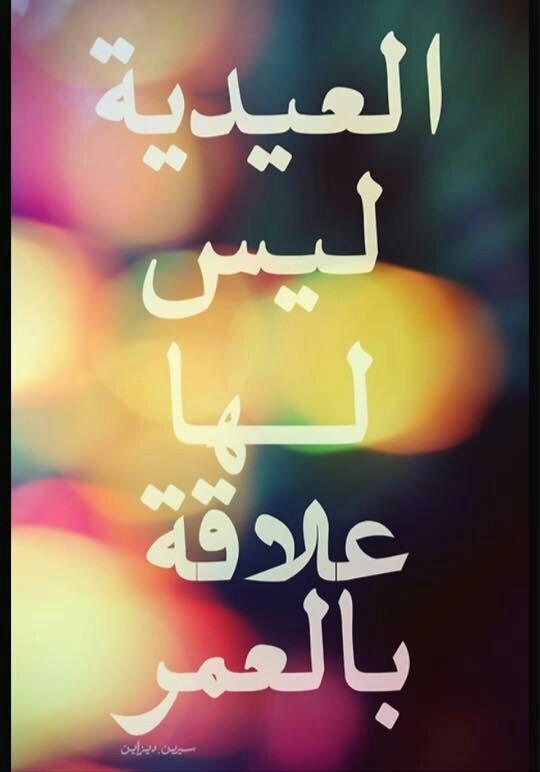 بالصور صور عن عيد الفطر , تهاني عيد الفطر جديدة 3907 15