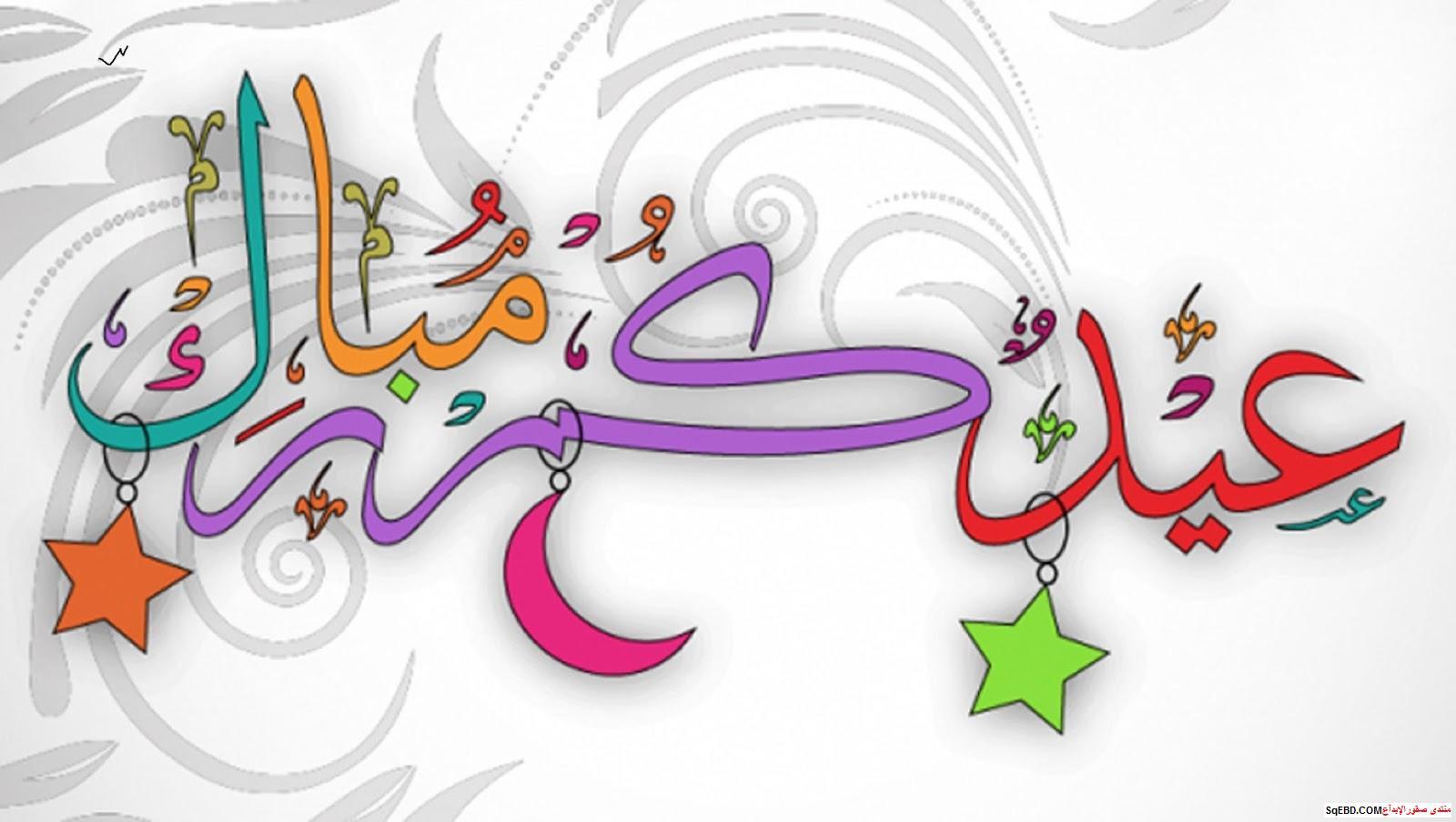 بالصور صور عن عيد الفطر , تهاني عيد الفطر جديدة 3907 16