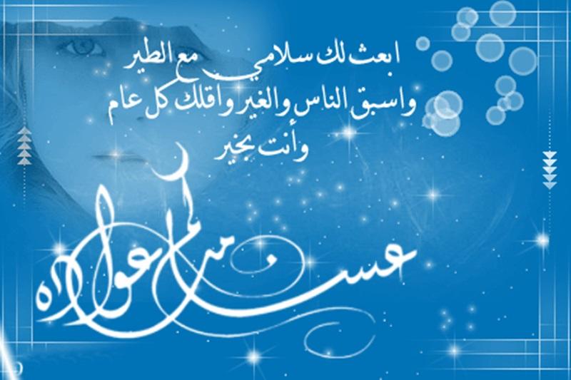 بالصور صور عن عيد الفطر , تهاني عيد الفطر جديدة 3907 17