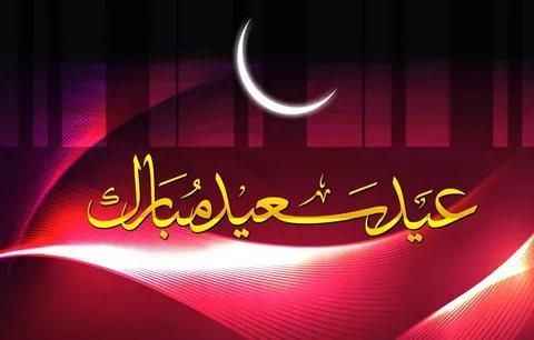 بالصور صور عن عيد الفطر , تهاني عيد الفطر جديدة 3907 2