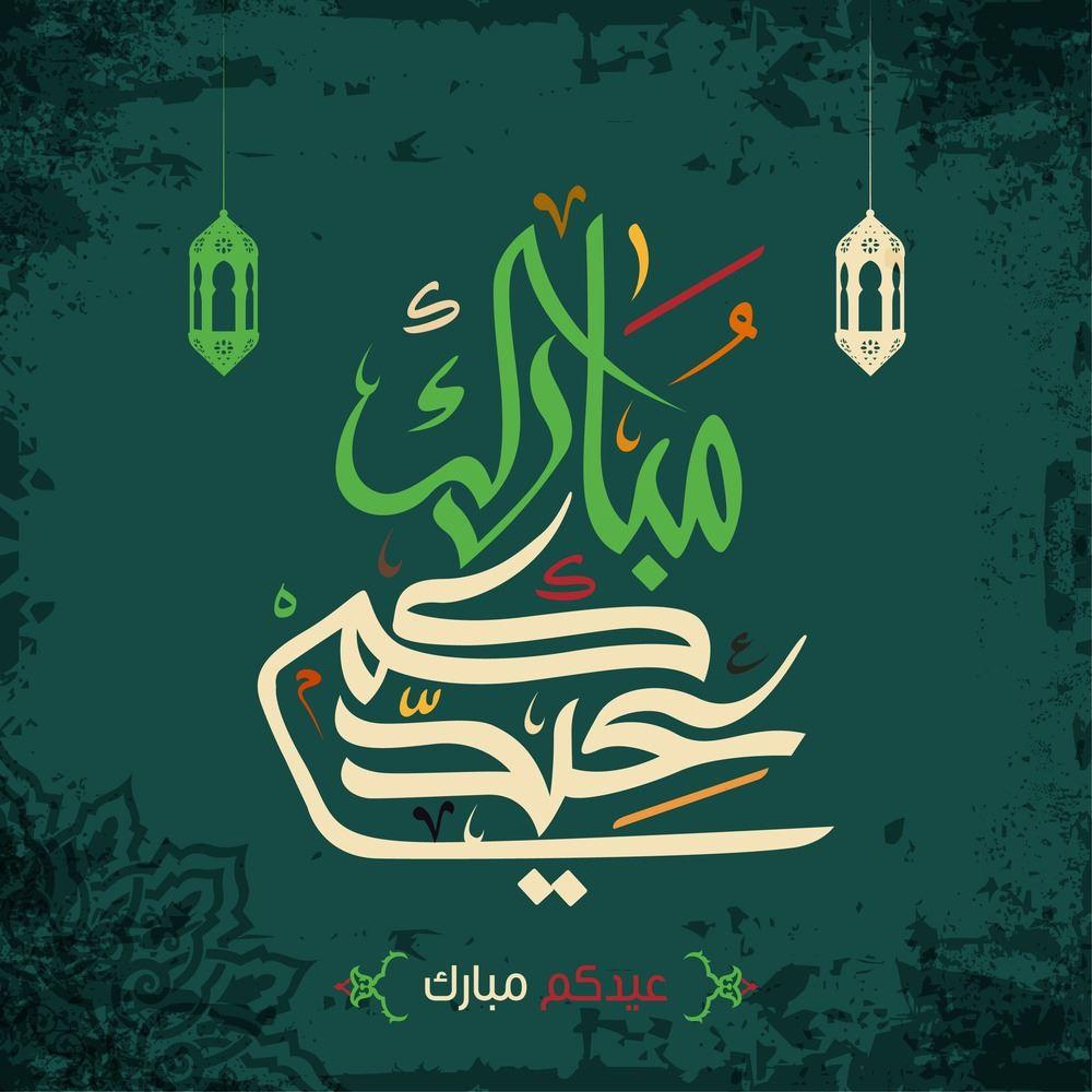 بالصور صور عن عيد الفطر , تهاني عيد الفطر جديدة 3907 3