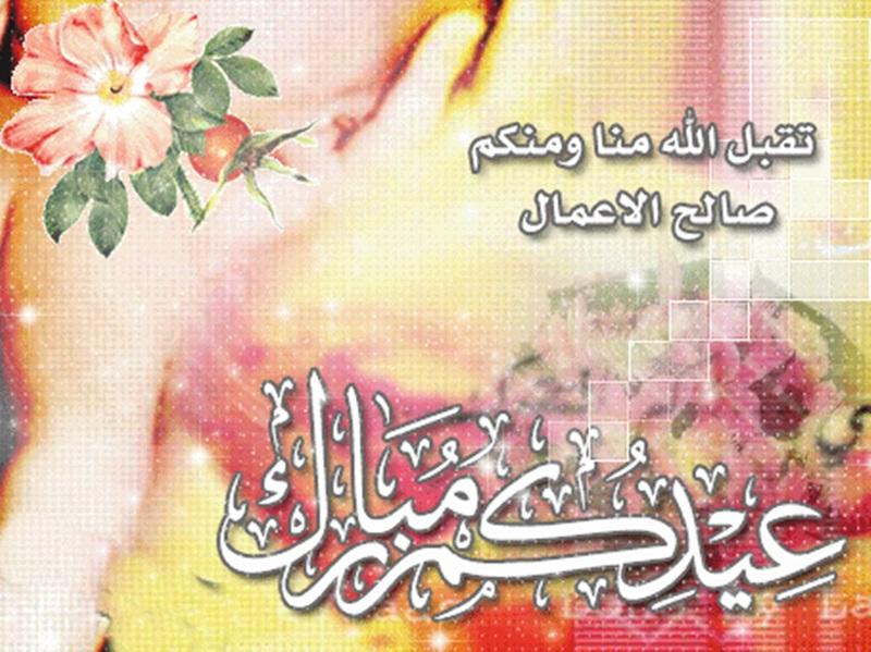 بالصور صور عن عيد الفطر , تهاني عيد الفطر جديدة 3907 4