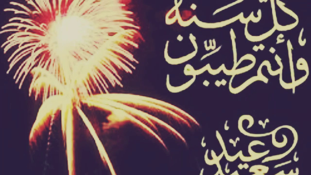 بالصور صور عن عيد الفطر , تهاني عيد الفطر جديدة 3907 5