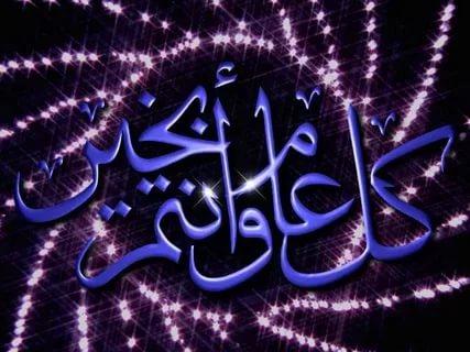 بالصور صور عن عيد الفطر , تهاني عيد الفطر جديدة 3907 6