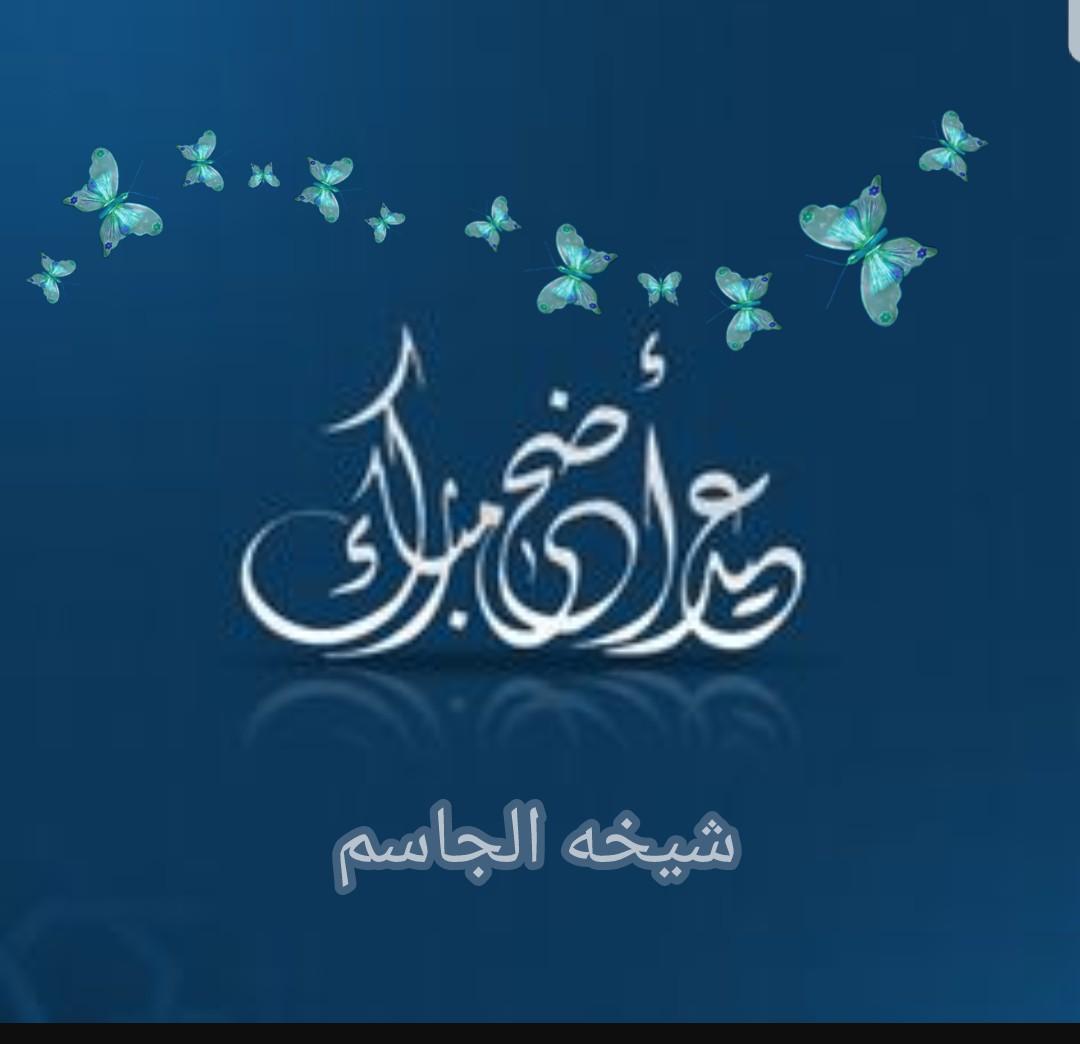 بالصور صور عن عيد الفطر , تهاني عيد الفطر جديدة 3907 7