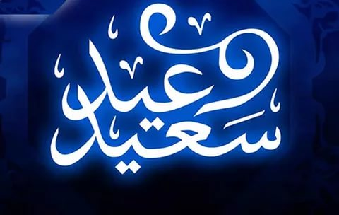 بالصور صور عن عيد الفطر , تهاني عيد الفطر جديدة 3907 8