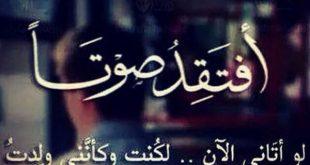 بالصور شعر عراقي حزين , اجمل الكلمات العراقية الحزينة 3910 2 310x165