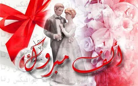 بالصور كلمات تهنئة بالزواج , تهاني الزواج الرقيقة للعروسين 3912 10
