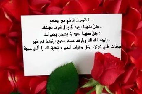 بالصور كلمات تهنئة بالزواج , تهاني الزواج الرقيقة للعروسين 3912 13