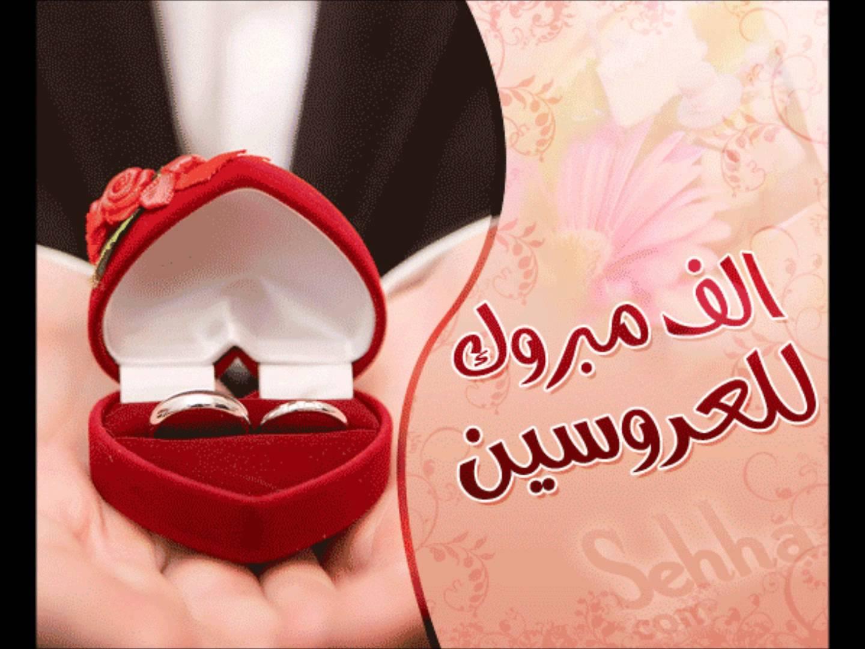 بالصور كلمات تهنئة بالزواج , تهاني الزواج الرقيقة للعروسين 3912 9
