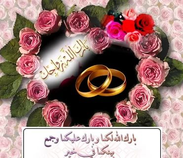 صوره كلمات تهنئة بالزواج , تهاني الزواج الرقيقة للعروسين
