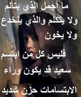 بالصور كلمات حزينه قصيره , كلمات تجعل العين تبكي من الحزن 3914 12