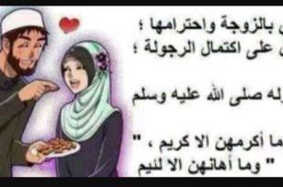 صورة واجبات الزوج تجاه زوجته , التزامات الزوج نحو زوجته