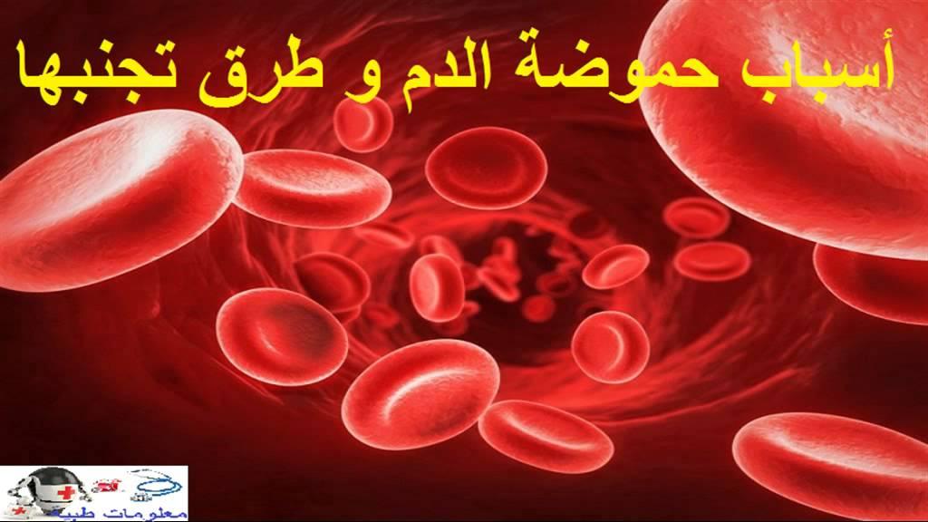 بالصور حموضة الدم , علاج حموضة الدم 3950 2