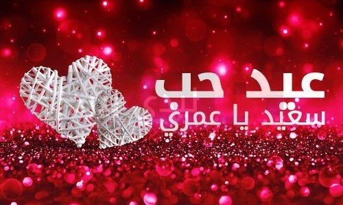 بالصور متى عيد الحب , الميعاد الذي يحتفل فيه المحبين بالحب 3951 2