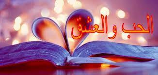 بالصور اجمل رسالة حب , اجمل كلمات الحب 3975 1