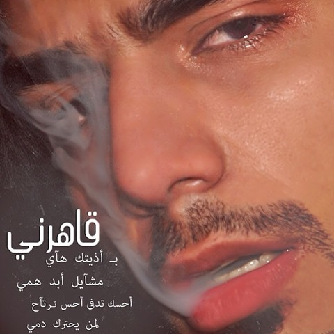 صوره صور دموع حزينه , اجمل الصور الحزينة