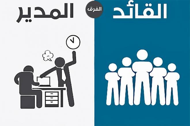 صور الفرق بين القائد والمدير , ما لا تعرفه عن القائد والمدير