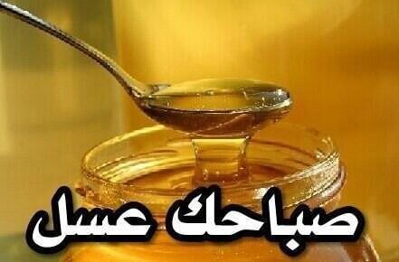 صوره صباح العسل ياعسل , صور مكتوب عليها صباحك عسل