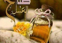 بالصور صباح العسل ياعسل , صور مكتوب عليها صباحك عسل 4035 14 236x165