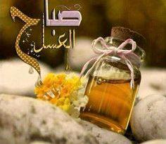 بالصور صباح العسل ياعسل , صور مكتوب عليها صباحك عسل 4035 14 236x205