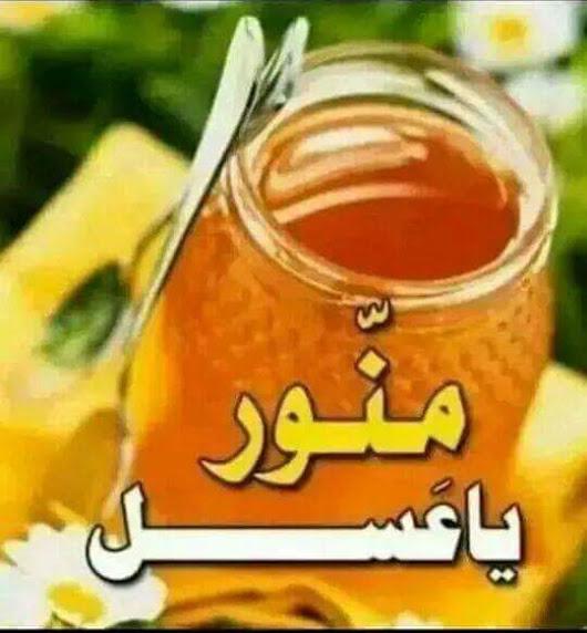 بالصور صباح العسل ياعسل , صور مكتوب عليها صباحك عسل 4035 2