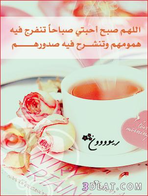 بالصور صباح العسل ياعسل , صور مكتوب عليها صباحك عسل 4035