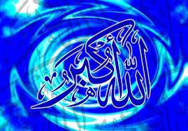 بالصور صور اسم الله , اجمل صور مكتوب عليها اسم الله 4045 14