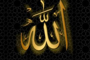 صورة صور اسم الله , اجمل صور مكتوب عليها اسم الله