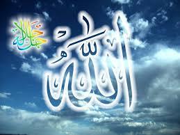 بالصور صور اسم الله , اجمل صور مكتوب عليها اسم الله 4045 3