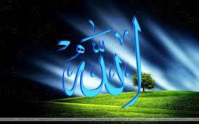 بالصور صور اسم الله , اجمل صور مكتوب عليها اسم الله 4045 4