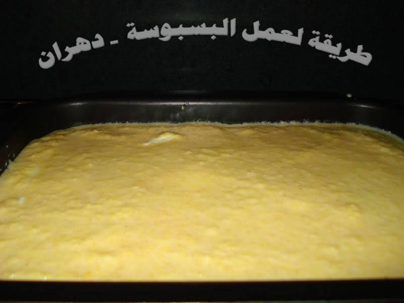 بالصور طريقة عمل البسبوسة بالصور , احسن طريقة لصنع البسبوسة في المنزل 4050 9