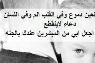 بالصور رمضان بدون ابي , صور لفقدان وجود الاب في رمضان 4092 20 310x205