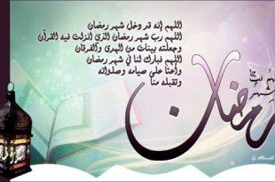 بالصور ادعية رمضان 2019 , اجمل ما يقال في شهر رمضان من دعاء 4096 11 310x205