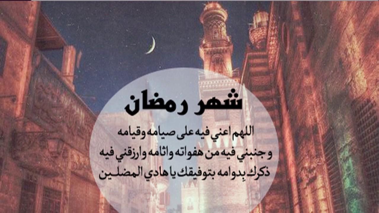 بالصور ادعية رمضان 2019 , اجمل ما يقال في شهر رمضان من دعاء 4096 3