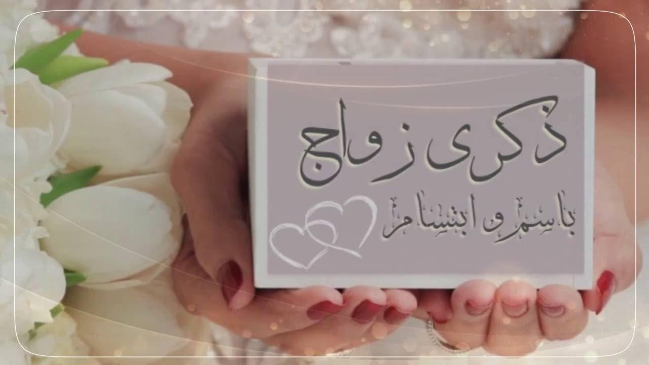بالصور مسجات عيد زواج , احتفالية بعيد الزواج 2019 4203 9