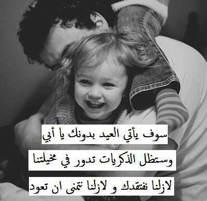 بالصور اجمل الصور عن الاب , عبر عن حبك لوالدك في صورة 4204 6