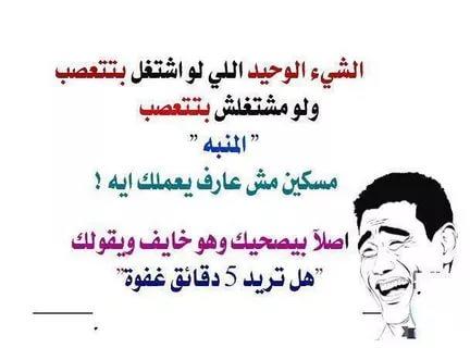 بالصور الضحك في الجزائر , ضحك في الجزائر هتموت منه 4206 1