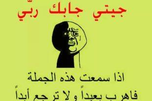 صوره الضحك في الجزائر , ضحك في الجزائر هتموت منه