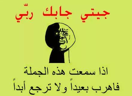 بالصور الضحك في الجزائر , ضحك في الجزائر هتموت منه 4206