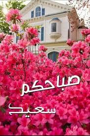 بالصور صور صباح الخير حبيبي , اجمل صور صباح الرومانسية 4225 23