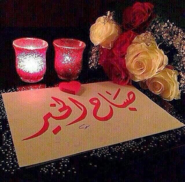 بالصور صور صباح الخير حبيبي , اجمل صور صباح الرومانسية 4225 30