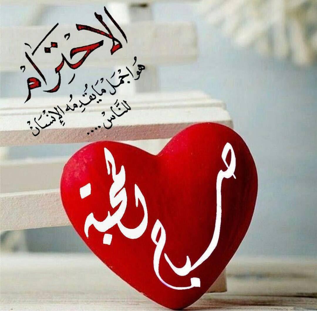 بالصور صور صباح الخير حبيبي , اجمل صور صباح الرومانسية 4225 9